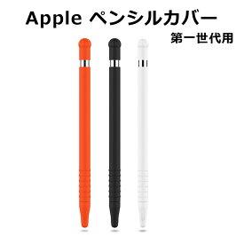 【送料無料】 Apple Pencil カバー 第一世代用 シリコン ケース ペン先カバー キャップ 紛失防止 グリップ 薄型 軽量 シリコンカバー スタイラスペン カバー シンプル ペンシル case y2