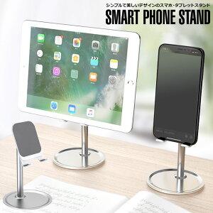 スマホスタンド かわいい おしゃれ アルミ製 充電 アーム タブレット スタンド アーム 卓上 可動式 角度調整付き iPhone iPad スタンド 寝ながら スマートフォン スタンド アイフォン スタンド