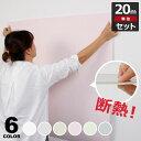 【送料無料】 断熱 壁紙 アルミ 壁紙シール のり付き エコ 壁紙シール お得な20mセット リメイクシート クッション壁…
