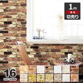 壁紙レンガはがせるシールのり付き壁用クロスブリック全14種1m単位リメイクシートウォールステッカーアクセントクロスカッティングシートウォールシート輸入壁紙リフォームアンティークレンガ