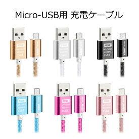 【送料無料】 【お得な3本セット】 Android 用 カラフル micro USB ケーブル 全6色 アンドロイド 用 マイクロ USB 充電ケーブル 1m おしゃれ 可愛い スマホケース 携帯ケース y2