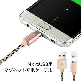 【送料無料】Android 用 micro USB ケーブル マグネット アンドロイド 断線しにくい アンドロイド 用 マイクロ USB 充電ケーブル 1m スマホケース 携帯ケース アンドロイド 用 マイクロ USB 充電ケーブル y2