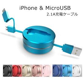 iPhoneX iPhone8 iPhone8Plus iPhone7 iPhone7Plus 充電 ケーブル USBケーブル [2in1] iPhone Android micro USB ケーブル 1m 全8色 巻き取り式 ケース付 巻取 スッキリ収納 iPhoneケーブル コンパクト フラットケーブル 充電ケーブル 最大2.1A出力 y4