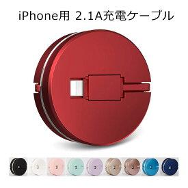 iPhone8 iPhone8Plus iPhone7 iPhone7Plus 充電 ケーブル USBケーブル iPhone ケーブル 充電 1m 全10色 巻き取り式 ケース付 巻取 スッキリ収納 iPhoneケーブル コンパクト フラットケーブル 充電ケーブル スマホ充電 最大2.1A出力 y4