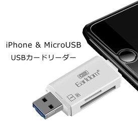 【メール便送料無料】 iPhone Android microUSB SDカードリーダー microSDカードリーダー 全2色 マルチファンクション アダプター オールインワン カードリーダー TFカード FAT FAT32 USB2.0 y2