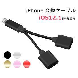 iPhone 変換ケーブル iPhone8 変換アダプタ イヤホンジャック 2in1 充電ケーブル 音楽 通話 アイフォン8 Plus 7 7Plus 充電しながらイヤホンが使える 同時接続可能 充電器 iPhoneX アイフォン10 ケーブル イヤフォン y2