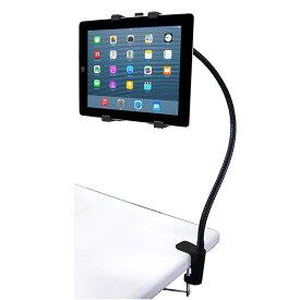 フレキシブル アーム スタンド タブレット クランプ式 iPad Android フレキシブルアーム 多機種対応 7〜10インチタブレット対応 360°回転 デスク キッチン ショールーム ベッド 動画視聴 工具不要 簡単取り付け 寝ながら 手ぶら視聴