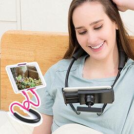 フレキシブル アーム スタンド スマホホルダー 首掛け iPhone Galaxy Xperia iPad mini 多機種対応 寝ながらスマホ くねくね曲がる スマートフォン タブレットPC 工具不要 簡単組み立て 卓上ホルダー 手ぶらスマホスタンド 後部座席