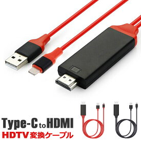 【メール便送料無料】 Type-C HDMI TV テレビ 接続 出力 ミラーリング 接続ケーブル GalaxyS8 MacBook USB充電 プロジェクター モニター タブレットPC MHL 転送ケーブル スマートフォン 変換ケーブル y2