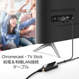 Chromecast TV Stick TV テレビ 有線LAN接続 ケーブル 接続ケーブル USB充電 変換ケーブル プラグアンドプレイ 挿すだけ 簡単 AC給電 安定通信 RJ45 FireTV FireTV Stick Google Home Mini Chromecast Audio Raspberry Pi Zeros y1