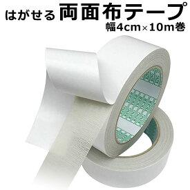 両面テープ はがせる 強粘着 布テープ 幅広テープ 幅4cm 10m巻 両面布テープ きれいにはがせる 耐水性 カーペット クッションフロア 壁紙 マット タイルカーペット 安い
