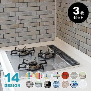 【お得3枚セット】モザイクタイル シール キッチン 台所 水回り 洗面所 トイレ 耐水性 耐熱性 耐湿性 お掃除簡単 ハサミで簡単カット可能 立体的 3D 壁紙 のり付き ウォールステッカー
