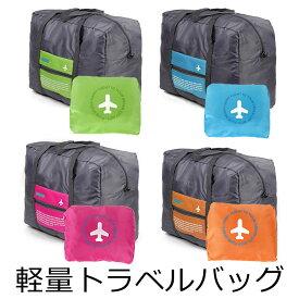 旅行 便利グッズ 折りたたみ バッグ 大容量 バッグ 32L ボストンバッグ キャリーオン 軽量 コンパクト 全4色 サブバッグ トラベルバッグ エコバッグ 折り畳み y4