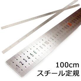 定規 スチール 100cm 直定規 1m ものさし 物差し じょうぎ 長い スケール センチ 裏面 インチ表記 長いものさし 鉄製 カッティング エッジ inch 0スタート 目盛 測定 穴あり カッター切断可 カット 直じょうぎ 長いものさし 金属