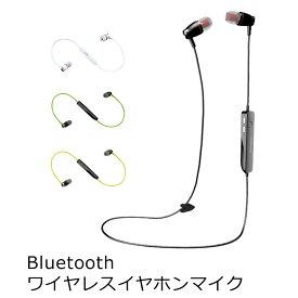 【送料無料】 ワイヤレスイヤホン Bluetooth イヤホン 両耳 iPhone ブルートゥース イヤホン ワイヤレス スポーツ ランニング イヤフォン Android スマートフォン スマホ 軽量 高音質 ハンズフリー通話 無線 音楽 コードレス ウォーキング 通勤 y4
