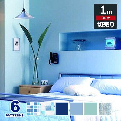 壁紙タイルはがせるシールのり付き壁用クロス全6種1m単位リメイクシートウォールステッカーアクセントクロスカッティングシートウォールシート輸入壁紙リフォームアンティークシンプル