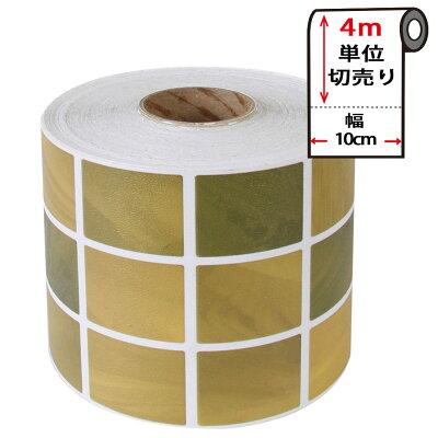 マスキングテープ幅広【幅10cm×4m単位】壁紙壁紙用マスキングテープシールタイルキッチン[グリーン]はがせるリメイクシートアクセントクロスウォールステッカー壁紙シールクロス風呂トイレ洗面台補修DIY