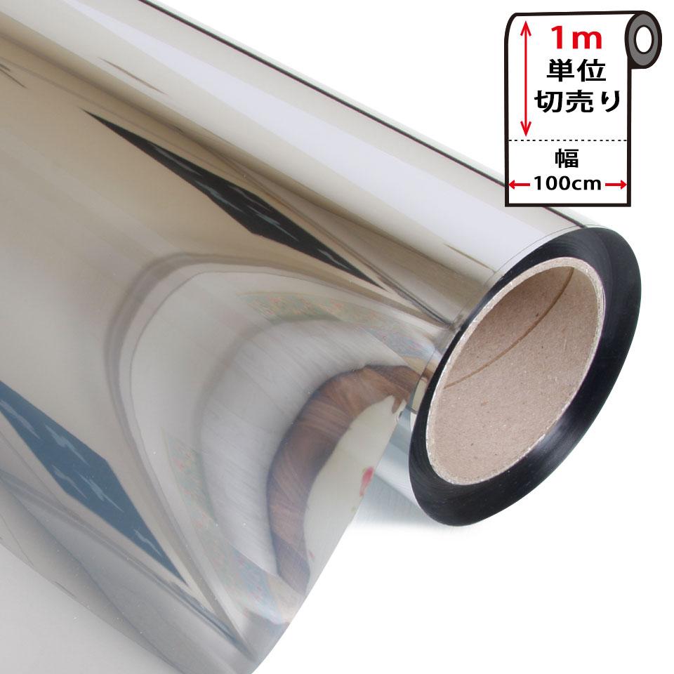 マジックミラー フィルム 窓ガラス 目隠し UVフィルム 紫外線カット 飛散防止 UVカット プライバシー対策 紫外線98%カット 省エネ 防災 ガラス UVカットフィルムシート 防犯 紫外線対策 虫よけ 遮熱 スモーク