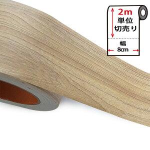 【メール便送料無料】マスキングテープ 幅広 木目調カッティングシート 【幅8cm×2m単位】 幅広マスキングテープ 壁紙 シール のり付き 壁紙用 シール ウッド パネリング [ベージュ] はがせる