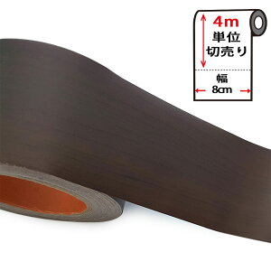 マスキングテープ 幅広 木目調カッティングシート 【幅8cm×4m単位】 幅広マスキングテープ 壁紙 シール のり付き 壁紙用 シール ウッド パネリング 羽目板 [ダークブラウン] はがせる リメイ