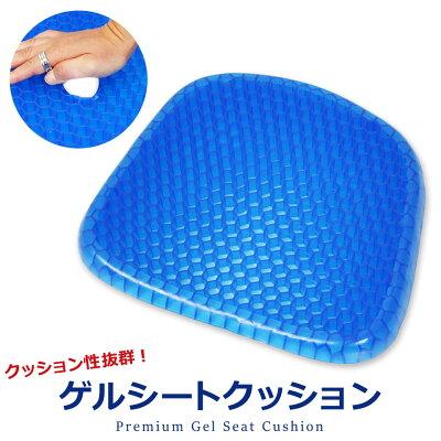 ジェルクッションサポートクッション腰痛体圧分散カバー付きゲルクッション座布団ジェルシートクッションデスクワークドライブ座椅子チェア座り仕事腰痛対策ハニカム構造ヘタれにくい