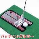 【メール便送料無料】 パッティングミラー ゴルフ パター 練習 鏡 ミラー パター矯正 パター練習器具 室内 屋外 パッ…
