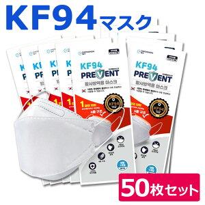 【メール便送料無料】 KF94 マスク ダイヤモンド形状 50枚入り 使い捨てマスク 4層構造 プレミアムマスク 不織布マスク 防塵マスク ウイルス 飛沫対策 PM2.5 花粉 ほこり 粉塵 大人 抗菌 メンズ