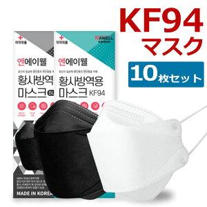 【メール便送料無料】 KF94 マスク ダイヤモンド形状 10枚入り 使い捨てマスク 4層構造 プレミアムマスク 不織布マスク 防塵マスク ウイルス 飛沫対策 PM2.5 花粉 ほこり 粉塵 大人 抗菌 メンズ