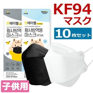 【メール便送料無料】 KF94 マスク ダイヤモンド形状 子供 10枚入り 使い捨てマスク 4層構造 プレミアムマスク 不織布マスク 子供 子供用マスク 防塵マスク ウイルス 飛沫対策 PM2.5 花粉 粉塵