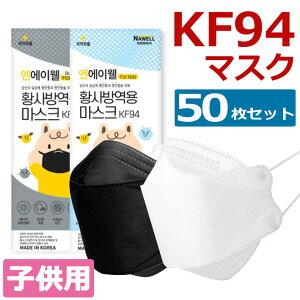【宅配便送料無料】 KF94 マスク ダイヤモンド形状 子供 50枚入り 使い捨てマスク 4層構造 プレミアムマスク 不織布マスク 子供 子供用マスク 防塵マスク ウイルス 飛沫対策 PM2.5 花粉 粉塵 抗