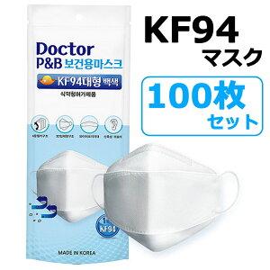 【宅配便送料無料】 KF94 マスク ダイヤモンド形状 100枚入り 使い捨てマスク 4層構造 プレミアムマスク 不織布マスク 防塵マスク ウイルス 飛沫対策 PM2.5 花粉 ほこり 粉塵 大人 抗菌 メンズ