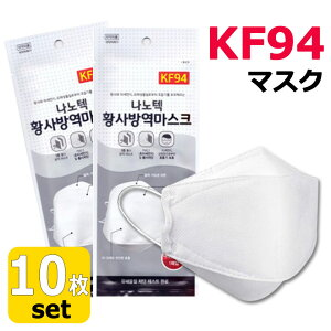 【メール便送料無料】 KF94 マスク ダイヤモンド形状 10枚入り 使い捨てマスク 3層構造 プレミアムマスク 不織布マスク 防塵マスク ウイルス 飛沫対策 PM2.5 花粉 粉塵 大人 抗菌 メンズ レディ
