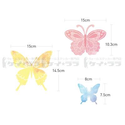 ウォールステッカー(壁紙壁シール)淡い色の蝶