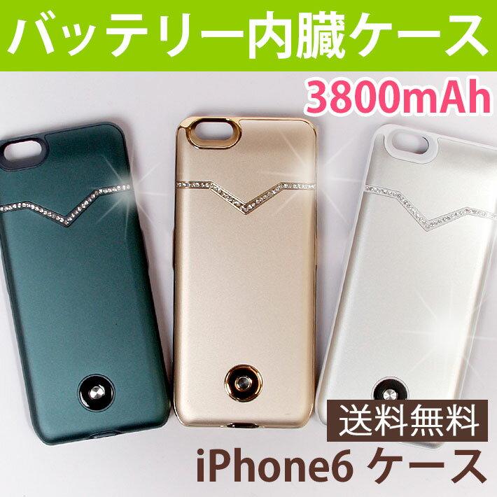 【送料無料】 iPhone6 iPhone6s ケース バッテリー内蔵 バッテリーケース アイフォン 6/6s カバー バッテリー モバイルバッテリー 充電器 バッテリー一体型 充電ケース 大容量モバイルバッテリー つけたまま充電OK