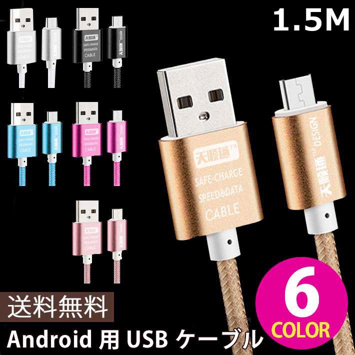 【送料無料】 Android 用 カラフル micro USB ケーブル 全6色 アンドロイド 用 マイクロ USB 充電ケーブル 1.5m