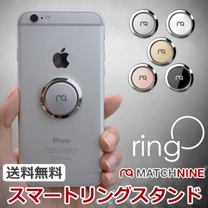 【送料無料】 スマートリング リングスタンド Matchnine RING O(リングオー) スマホリング バンパー スマートフォン 落下防止 iPhone7 落下防止 スマホ 落下防止 ホルダー スマホスタンド リングホルダー かわいい キラキラ 05P05Nov16