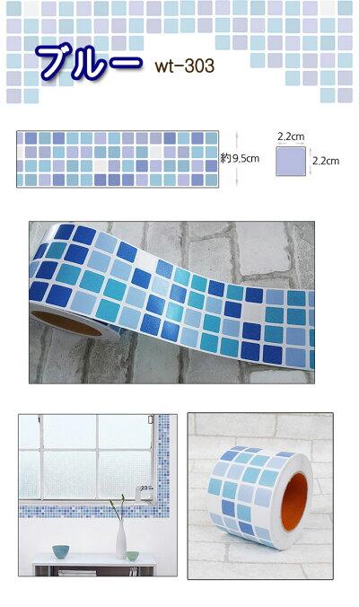 マスキングテープ幅広壁紙インテリア壁紙用シールタイルキッチン[ブルー]モザイクタイルはがせるリメイクシートアクセントクロスウォールステッカー壁紙シールクロスカッティングシート風呂トイレ洗面台補修