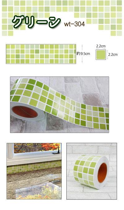 マスキングテープ幅広壁紙インテリア壁紙用シールタイルキッチン[グリーン]モザイクタイルはがせるリメイクシートアクセントクロスウォールステッカー壁紙シールクロスカッティングシート風呂トイレ洗面台補修
