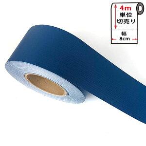 マスキングテープ 無地 幅広 【幅8cm×4m単位】 壁紙 シール 壁紙用マスキングテープ キッチン [ブルー] パステルカラー エンボス調 はがせる リメイクシート アクセントクロス ウォールステ