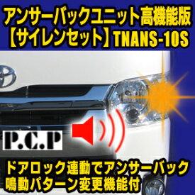 アンサーバックユニット高機能版 サイレンセット【TNANS-10S】