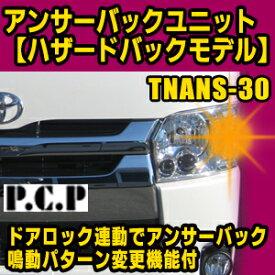アンサーバックユニット(ハザードバックモデル)【TNANS-30】