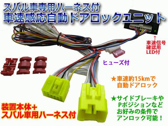 エクシーガ YAM系専用ハーネス付 車速感応自動ドアロック装置