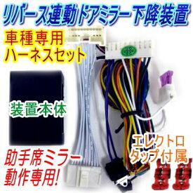 マークX (GRX13#系)(2009/10-)用ハーネス付 バック連動ミラー下降ユニット(助手席ミラー連動)【TRVS】【TY04-005】