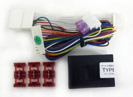 ドアミラー 自動格納装置  4型ハイエース(TRH200系、KDH200系)専用パッケージ【TY01-048】(TYPE-A)(キーレス連動)