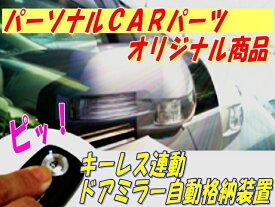 ドアミラー 自動格納装置  マークX(GRX13#系)(2009/10-)専用パッケージ【TY04-013】(TYPE-A)(キーレス連動)