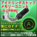 【10%OFFクーポン発行中・メール便送料無料】アイドリングストップメモリーユニット IDLSTPMEM01