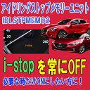【メール便送料無料】アクセラ(BM系)適合 アイドリングストップメモリーユニット IDLSTPMEM02