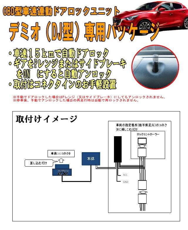 OBDドアロックユニット デミオ(DJ系)専用パッケージ【MZ02】<iOCSシリーズ> 車速連動ドアロック