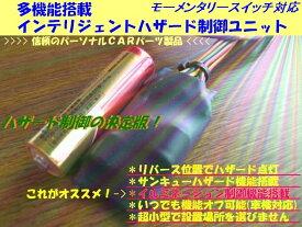 リバース連動ハザード装置 モーメンタリースイッチ車版(THZD-03)