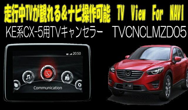 CX-5(KE・KF系)用TVキャンセラー マツダコネクト対応型走行中TVが観れる&ナビ操作できるキット TV View For NAVI